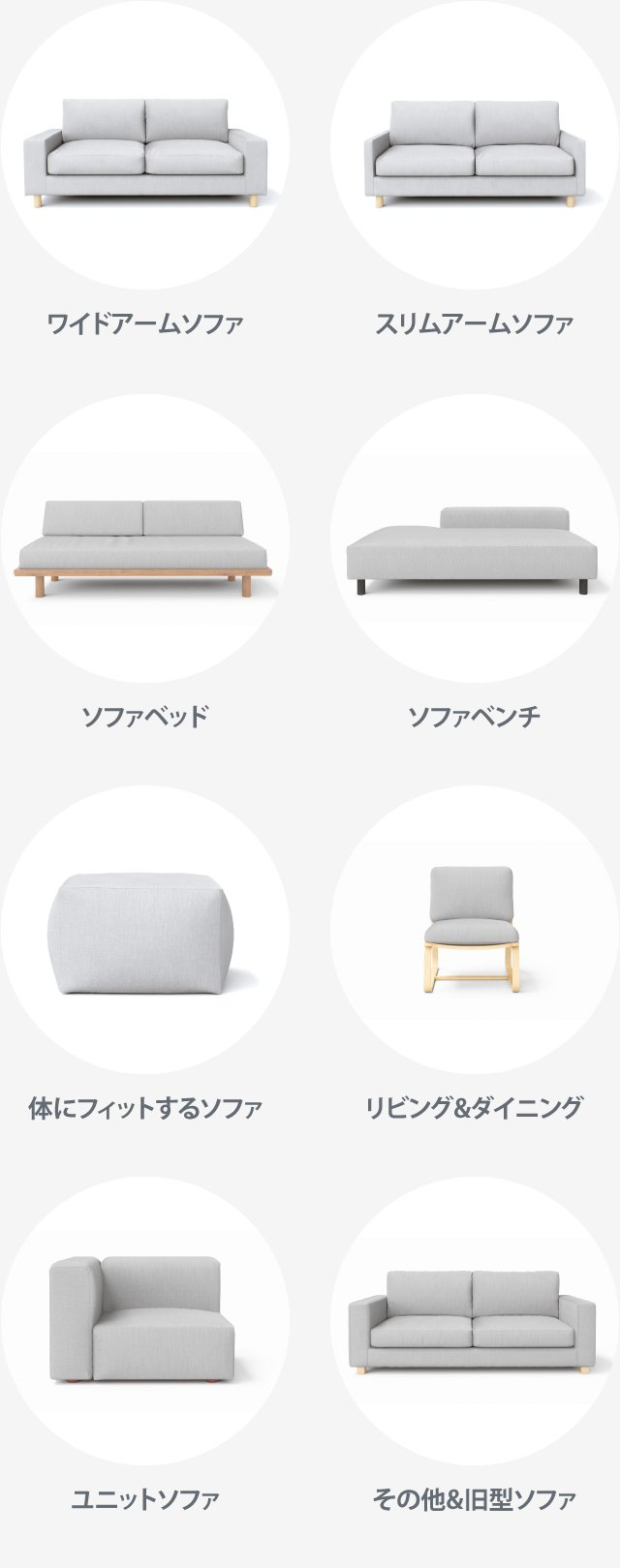 Comfort Works Muji Sofa Covers Models